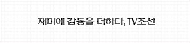 브랜드 슬로건 - 재미에 감동을 더하다, TV CHOSUN